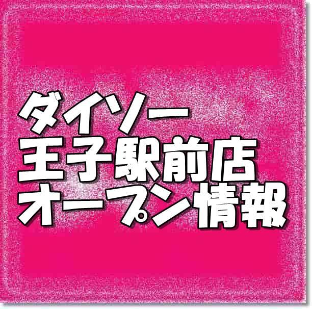 ダイソー王子駅前店新規オープン情報