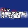 ノジマ池袋東武百貨店新規オープン情報