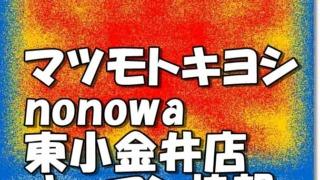 マツモトキヨシnonowa東小金井店新規オープン情報