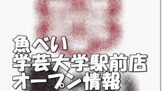 魚べい学芸大学駅前店新規オープン情報
