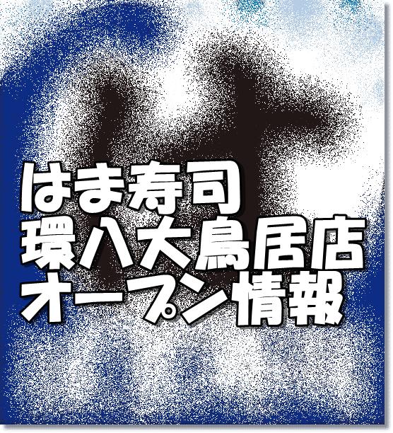 はま寿司環八大鳥居店新規オープン情報