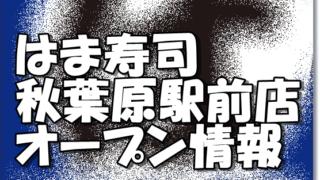 はま寿司秋葉原駅前店新規オープン情報