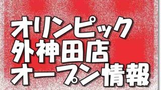 オリンピック外神田店新規オープン情報