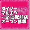 ダイソーマルエツ一之江駅前店オープン情報