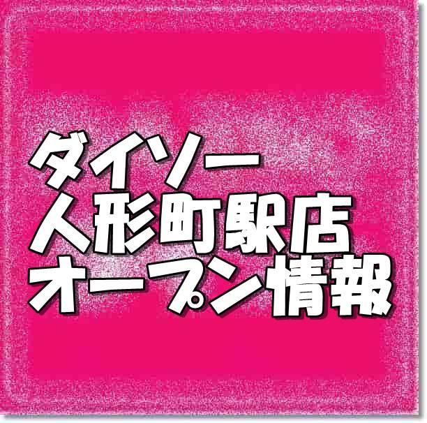 ダイソー人形町駅店オープン情報