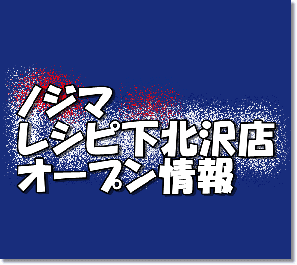 ノジマレシピ下北沢店新規オープン情報