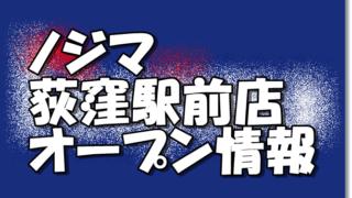 ノジマ荻窪駅前店新規オープン情報