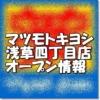マツモトキヨシ浅草四丁目店