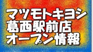 マツモトキヨシ葛西駅前店