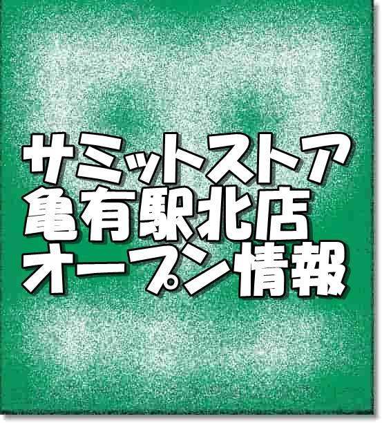サミットストア亀有駅北店オープン情報