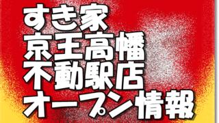 すき家京王高幡不動駅店