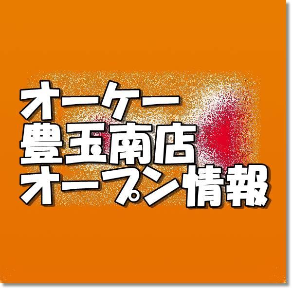オーケー豊玉南店オープン情報