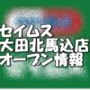 セイムス大田北馬込店