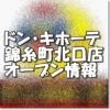 ドン・キホーテ錦糸町北口店