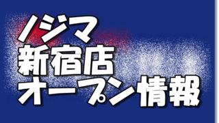 ノジマ新宿店