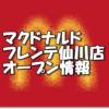 マクドナルドフレンテ仙川店