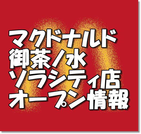 マクドナルド御茶ノ水ソラシティ店