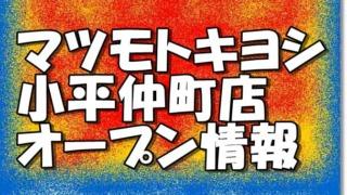 マツモトキヨシ小平仲町店